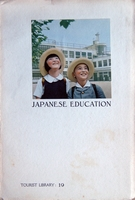 Japanese education (tourist library 19)