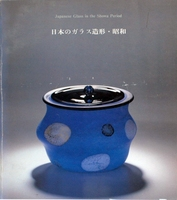 Japanese glass in the Showa period
