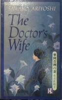The Doctor's Wife (Japan's Women Writers)