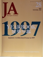 The Japan Architect, Yearbook 1997