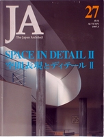 The Japan Architect, 1997-3 Space in Detail
