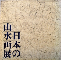 Exhibition of Japanese Traditional Landscape Painting