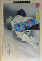 Japanese Prints V- The Age of Yoshitoshi