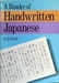 A Reader of Handwritten Japanese